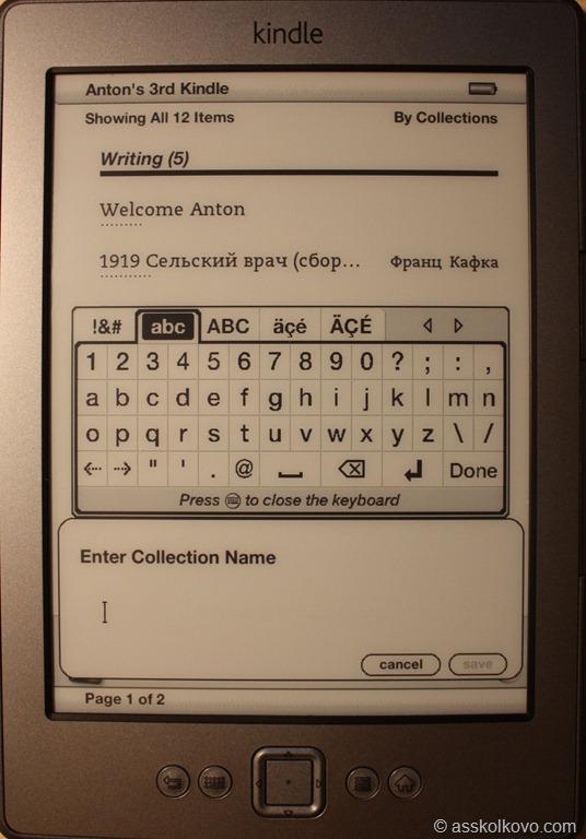 Как создавать папки в Kindle 4   the dark writer