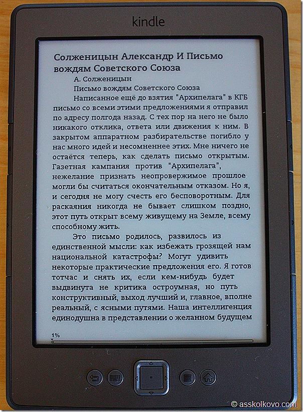 киндл солженицын